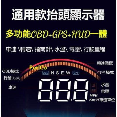 附發票最新款 PeriCo 汽車通用款 HUD 抬頭顯示器 GPS 雙系統 OBD 一體式遮光罩 obd 顯示器 多功能