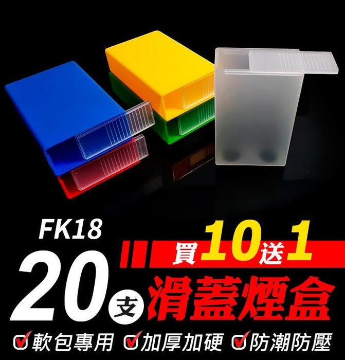 【傻瓜批發】(FK18)滑蓋軟包菸盒-加厚加硬.20支裝整包入防潮防水防壓軟盒香煙盒.塑膠煙盒.透明煙盒 板橋現貨