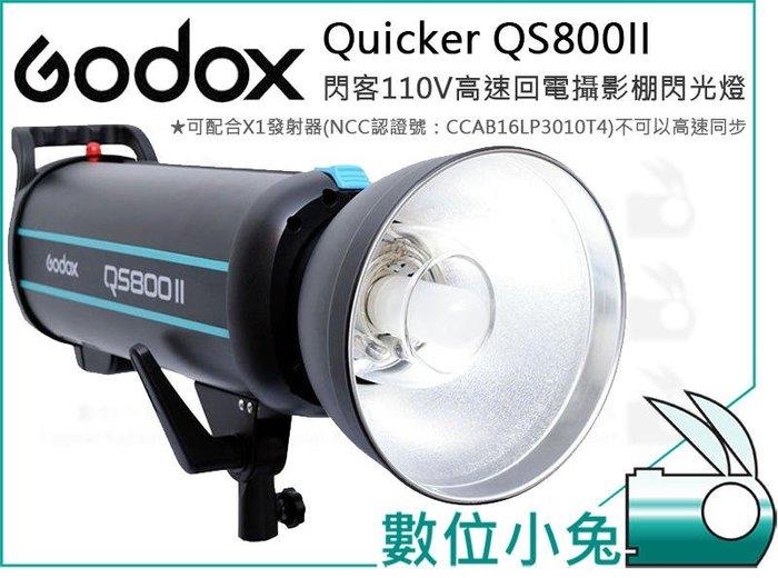 數位小兔【Godox 神牛 Quicker QS800II 閃客110V 高速回電 棚燈】公司貨 外拍 攝影燈 閃光燈