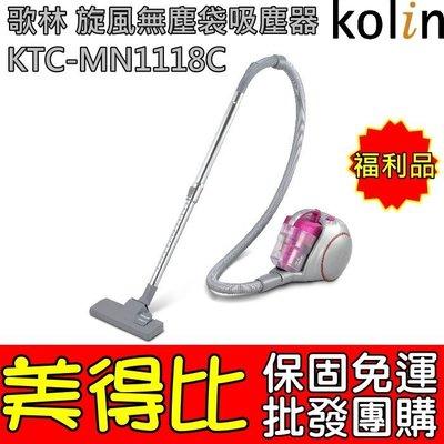 【福利品】歌林 旋風無塵袋吸塵器 KTC-MN1118C【美得比家電福利社】
