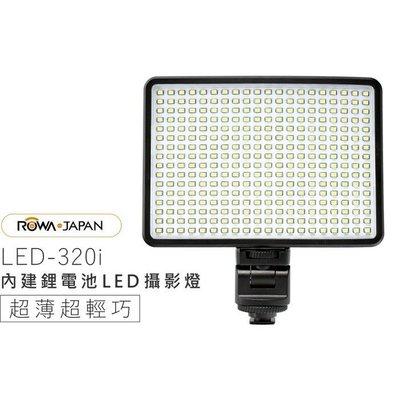 ☆台南PQS☆全新公司貨ROWA JAPAN LED-320i 內建鋰電池LED攝影燈 LED 補光燈