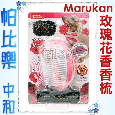 ◇帕比樂◇日本Marukan玫瑰花香香梳DP-864,一梳就香噴噴,梳開打結毛髮,亦可當做澡梳使用,梳子