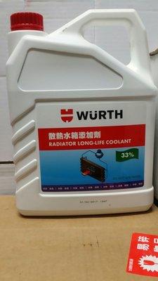 德國 福士 WURTH  水箱添加劑 水箱精 水箱水 防鏽液 33% 4公升裝 綠色