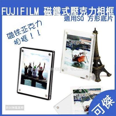 Fujifilm instax square 磁鐵式壓克力相框 適用SQ6 SQ10 適用SQ底片