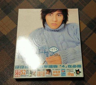 【影音新天地】F4 之 周渝民《首張個人專輯 + 5張年曆卡》 正版 台灣索尼音樂 廣播電台專用公關片CD