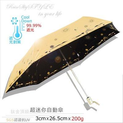 【RAINSKY傘】夢の旅_超輕降溫-防曬自動傘 (古典金) / 防風傘抗UV傘陽傘雨傘防曬傘降溫傘摺疊傘折傘 (免運)