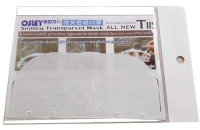 ☆°萊亞生活館 °【A630微笑口罩透明膠片-10片/包】微笑透明口罩可替換膠片
