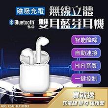 【真無線藍芽耳機】藍芽耳機 無線耳機 運動耳機 防水耳機 藍牙耳機【AB181】