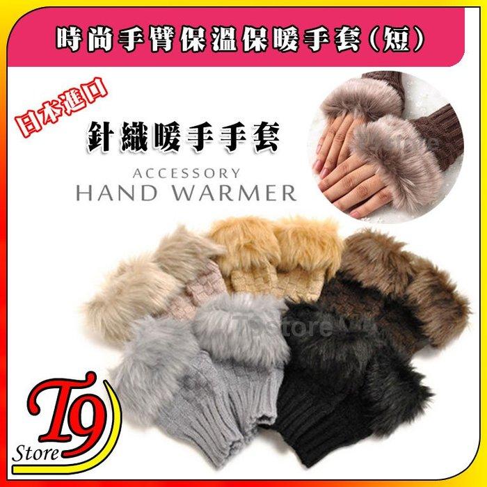 【T9store】日本進口 時尚手臂保溫保暖手套 毛皮針織暖手手套 (短)