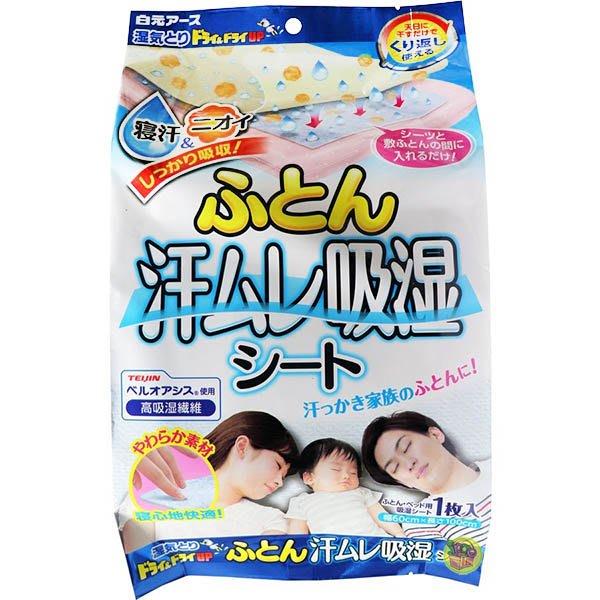 【JPGO】日本製 白元 床墊吸濕片 吸濕床墊 60x90cm#160