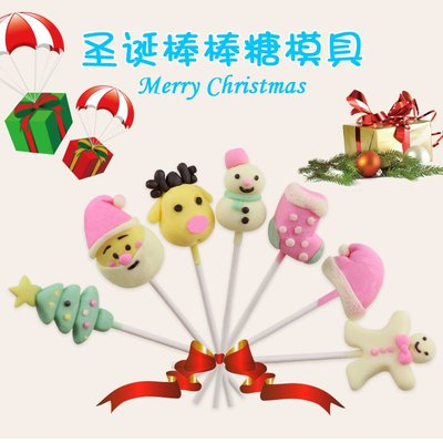 喜洋洋-#先詢價#圣誕節棒棒糖模具圣誕老人雪人麋鹿diy自制手工巧克力硅膠模具(每個圖案價格都不一樣 下標前先詢價!)