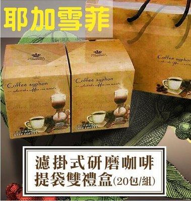 【五角咖啡 FiveStepCafe】耶加雪菲濾掛式咖啡禮盒20包