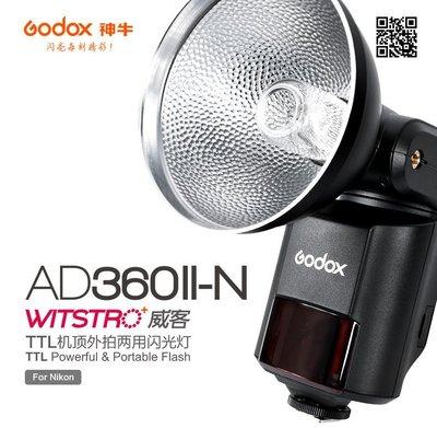 ~阿翔小舖~ 免運費 公司貨 GODOX 神牛 AD360II-N kit Nikon 含PB960電瓶 AD360二代