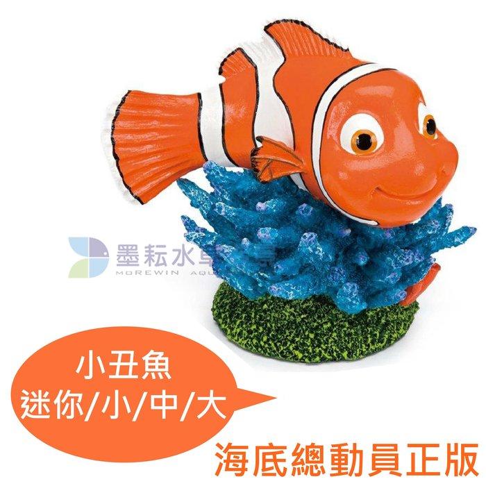 @墨耘 水草造景@水族飾品 正版 海底總動員 尼莫-小丑魚【小】 造景裝飾