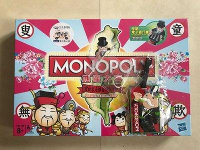 全新 愛台客走跳台灣電子版大富翁 Monopoly