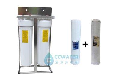 限量版【清淨淨水店】20吋大胖雙管淨水器雙白瓶/純淨白/水塔過濾器/前置過濾/-不鏽鋼腳架含濾心, 售價3700元。