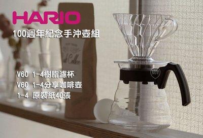 HARIO 一百週年紀念手沖壺組 1-4杯 V60 600ML雲朵造型分享壺 附40張濾紙 手沖咖啡套裝