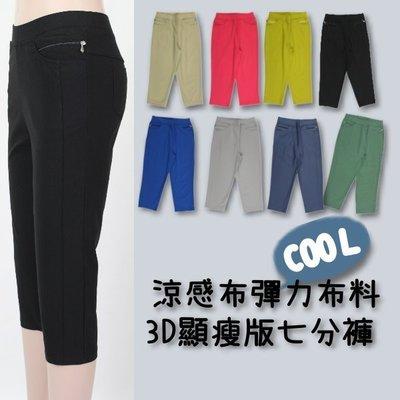 七分褲 休閒褲  3D顯瘦褲版 七分褲 彈力涼感布料 COOL 不擠肉 顯瘦版 台灣製造 團購價290