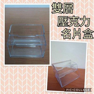 ~DARAY 創意生活用品~ 精緻高品質雙層透明壓克力名片盒/印章盒/手機充電座/收納盒[現貨免等]
