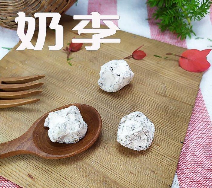 50年老店-正宗牌蜜餞(梅子):【奶李(大包)】~~特選大顆李子製成,裹上糖粉,甜而不膩
