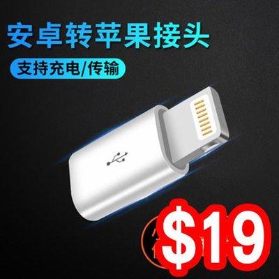 iXS/iXR/iXS MAX轉接頭 Micro usb 轉蘋果轉換頭 Lightning 手機轉接頭 73 1
