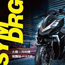 SYM DRG 大燈 + 方向燈 保護貼 (燈膜 換色)