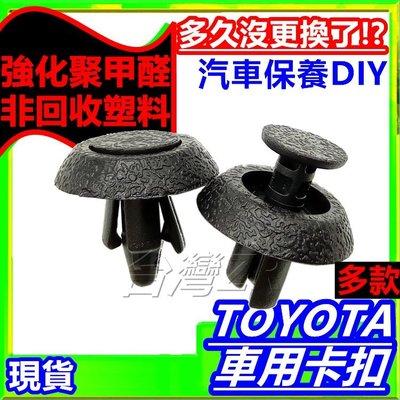 TOYOTA LEXUS ALTIS PRIUS RAV4 卡扣 汽車 車用 零件 塑膠扣 膨脹扣 卡榫 塑膠螺絲 扣子