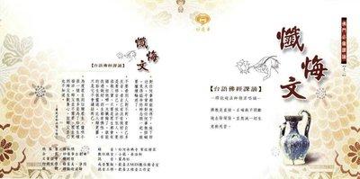 妙蓮華 CG-5512 懺悔文  (台語課誦)