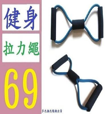 【三峽好吉市】8字拉力繩 擴胸拉力器 瑜伽健身器材用品58G 健身拉力繩