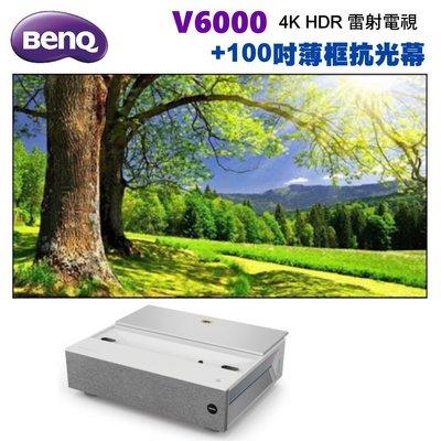 BENQ V6000 4K HDR超短焦雷射電視投影機+100吋超薄框抗光幕套裝方案特惠價~白色款