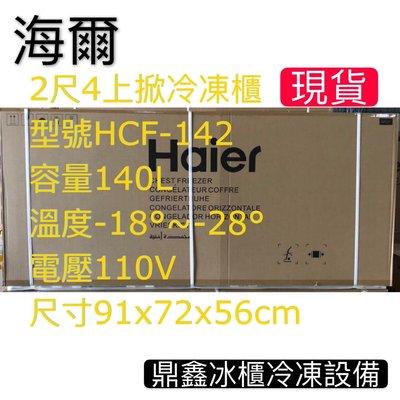 《鼎鑫冰櫃冷凍設備》🔥HCF-142 海爾  2.4尺上掀冰櫃/ 142公升/ / 冷藏冰櫃/ 臥式冰櫃/ 母乳冰櫃/ 冷凍櫃 台中市