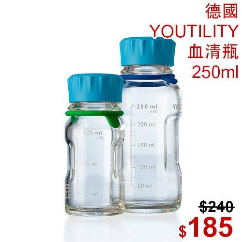 【光合作用】德國 DURAN YOUTILITY 血清瓶 250ml 玻璃瓶、醫學、可裝咖啡、檸檬汁、酸性飲料、熱水