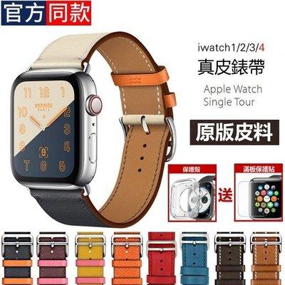 Apple Watch錶帶 愛馬仕真皮皮革(送保護貼+保護殼)1 2 3代 38 42mm 牛皮 Iwatch 真皮錶帶