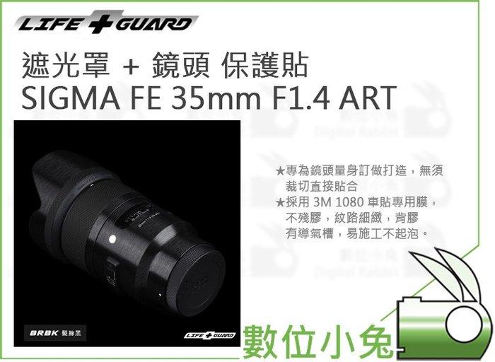 數位小兔【LIFE+GUARD SIGMA FE 35mm F1.4 ART 遮光罩 + 鏡頭 保護貼】包膜 公司貨