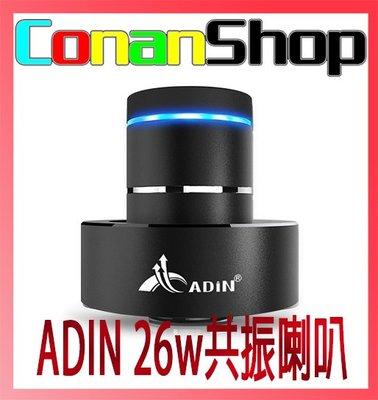 [ConanSHOP] ADIN 艾丁 26w 藍芽喇叭 共振喇叭 音響 巨炮喇叭 干擾惡鄰 加強低音 反制樓上 重低音