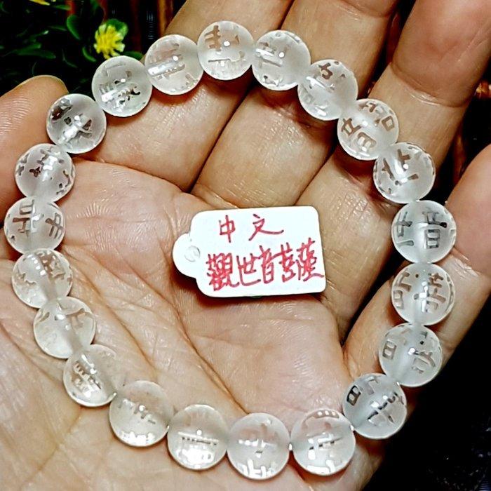 二姐的店 觀世音菩薩 中文字 護身佛 天然白水晶  手珠手鍊 念珠 10mm 21子提珠 ◇結緣價1680元