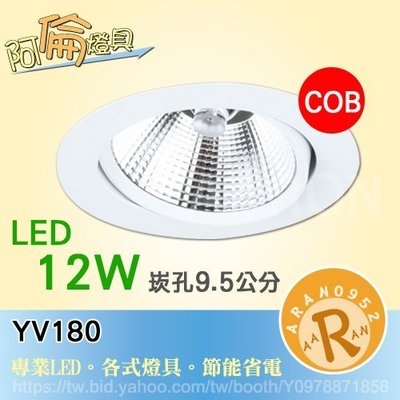 【阿倫燈具】《YV180》崁燈 LED 12W 聚光COB 高演色性RA80 可調角度 附變壓器 保固 櫥窗打光推薦