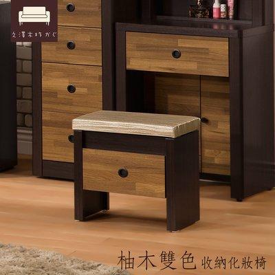 化妝椅【UHO】柚木雙色-化妝椅 免運