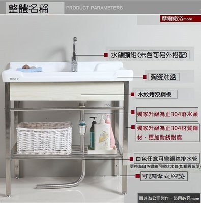 【摩爾衛浴more】不銹鋼架陶瓷人造石洗衣檯及洗手檯、洗衣槽、洗衣台洗水槽(80公分寬)