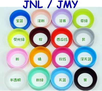 THERMOS 膳魔師保溫杯JNL/JMY底部止滑膠圈 矽膠保護墊 底墊 杯墊 保護杯底摩損