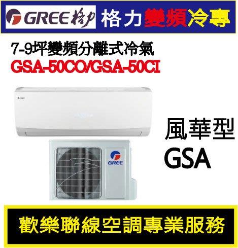 『免費線上估價到府估價』GREE格力7-9坪變頻分離式冷氣 GSA-50CO/GSA-50CI