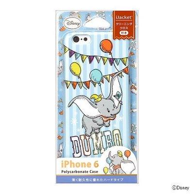尼德斯Nydus~* 日本正版 迪士尼 小飛象 硬殼 手機殼 熱氣球 4.7吋 iPhone6