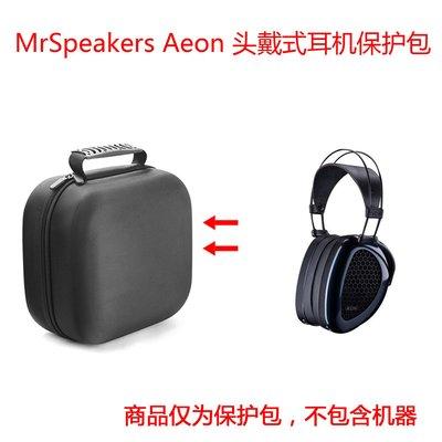 耳機包 音箱包收納盒適用MrSpeakers Aeon/Ether C Flow ETHER 2頭戴式耳機保護包硬殼