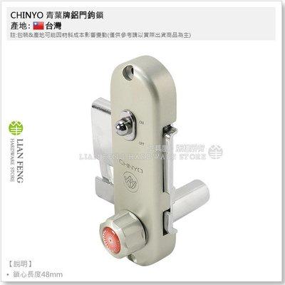 【工具屋】CHINYO 青葉牌鋁門鉤鎖 670二代 排片鎖 高級鐮錠鎖 1000型 扁匙 鋁門鎖 鎌錠鎖 台灣製