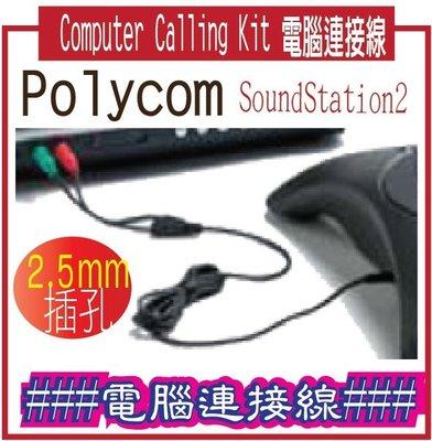 ~網網3C~Computer Calling Kit 電腦連接線 Polycom for