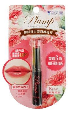 【B2百貨】 雪芙蘭膠原蛋白豐潤護唇膏-玫瑰嬌紅 4710221330188 【藍鳥百貨有限公司】