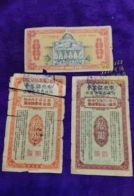 四十八年國產商品展覽會幸運彩券参圓1張中央儲蓄會特種有獎儲蓄券拾圓2張(有破損)一標共3張