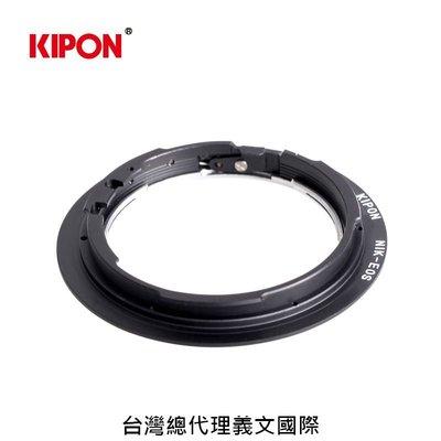Kipon轉接環專賣店:NIKON-EOS(CANON EF 佳能 Nikon 5D4 6DII 90D 80D 77D 800D)