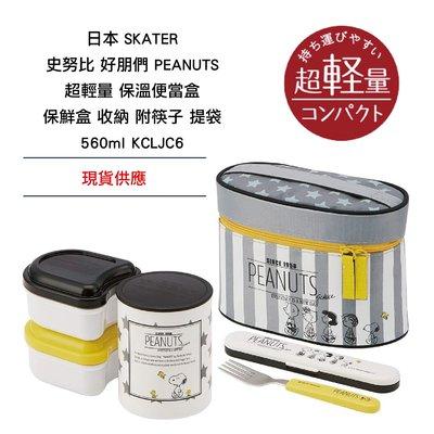 日本 史努比 好朋們 PEANUTS 超輕量 保溫便當盒 保鮮盒 收納 附叉子 提袋 560ml KCLJC6