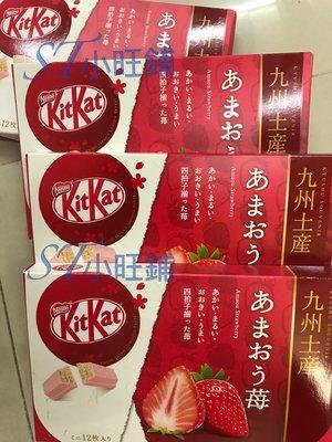 ST小旺鋪 日本  雀巢 KITKAT 草莓牛奶口味威化餅乾 12片 ミニ あまおう「KITKAT」產品  あまおう苺
